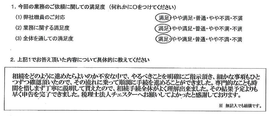 大阪 50代・男性(No.506)