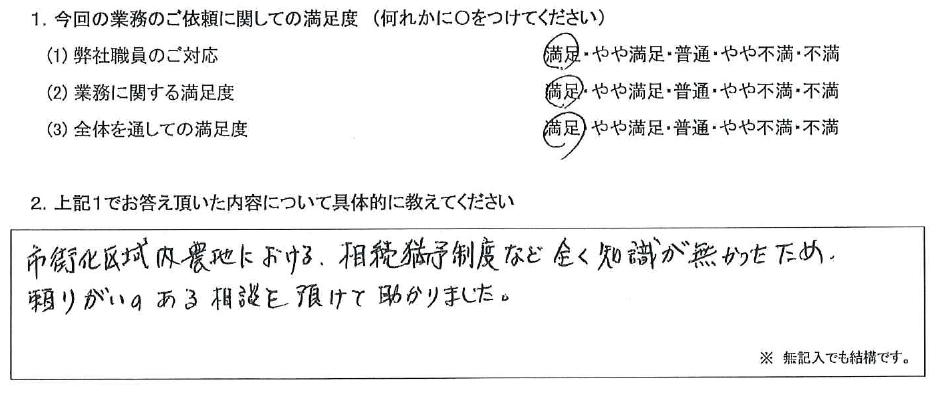 静岡 50代・男性(No.438)
