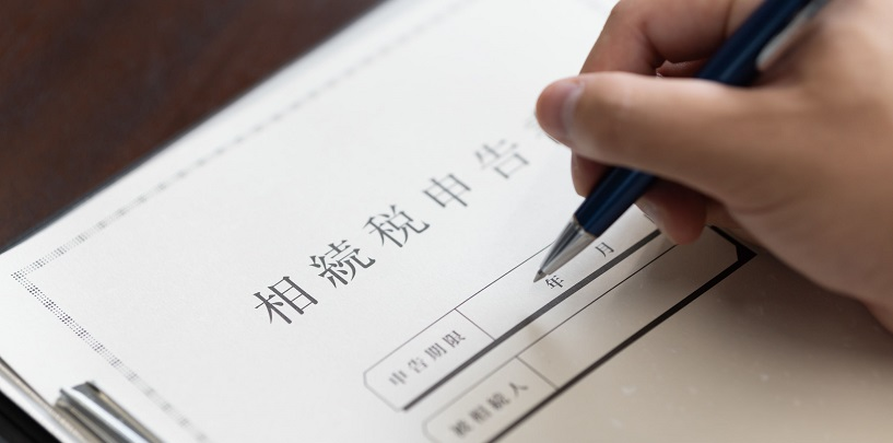 新型コロナに係る相続税の申告延長手続のFAQ