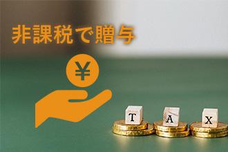 教育資金の一括贈与を非課税にする方法。金融機関等で手続きが必須