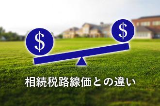 固定資産税評価額と路線価の違いは?価格の決め方や確認方法を解説
