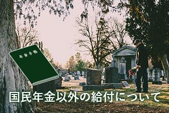 死亡一時金とは誰が受け取れるお金?期限、金額、併給の条件など
