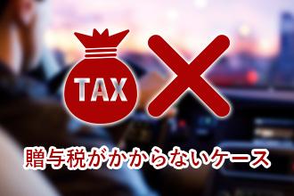 車を買ってもらったら贈与税発生?課税される金額と税金の計算方法