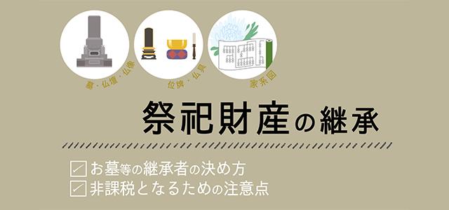 祭祀財産の承継-お墓等の承継者の決め方や非課税となるための注意点