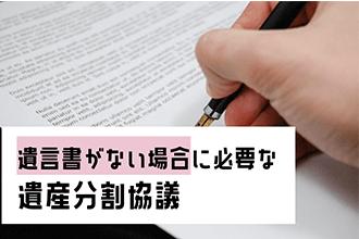 遺産分割協議書は金額を書かない。財産目録を作成して相続人で確認