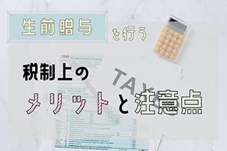 贈与税の速算表を使って試算しよう。一般税率と特例税率の違いは?