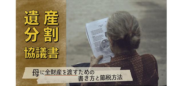 母にすべての財産を渡すための遺産分割協議書|書き方と節税方法