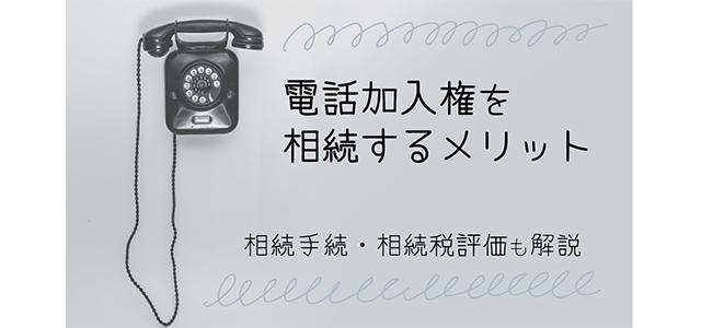 電話加入権を相続するメリットとは|相続手続や相続税評価も解説