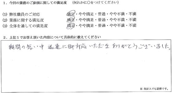 埼玉 50代・男性(No.096)