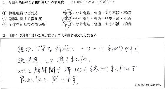 東京 40代・女性(No.087)