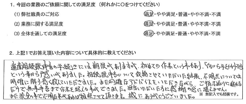 奈良 50代・男性(No.507)