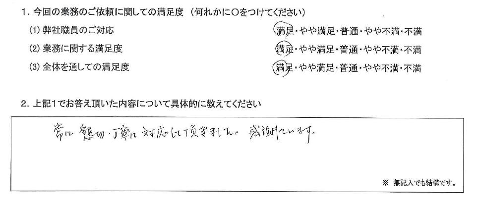 奈良 70代・男性(No.439)