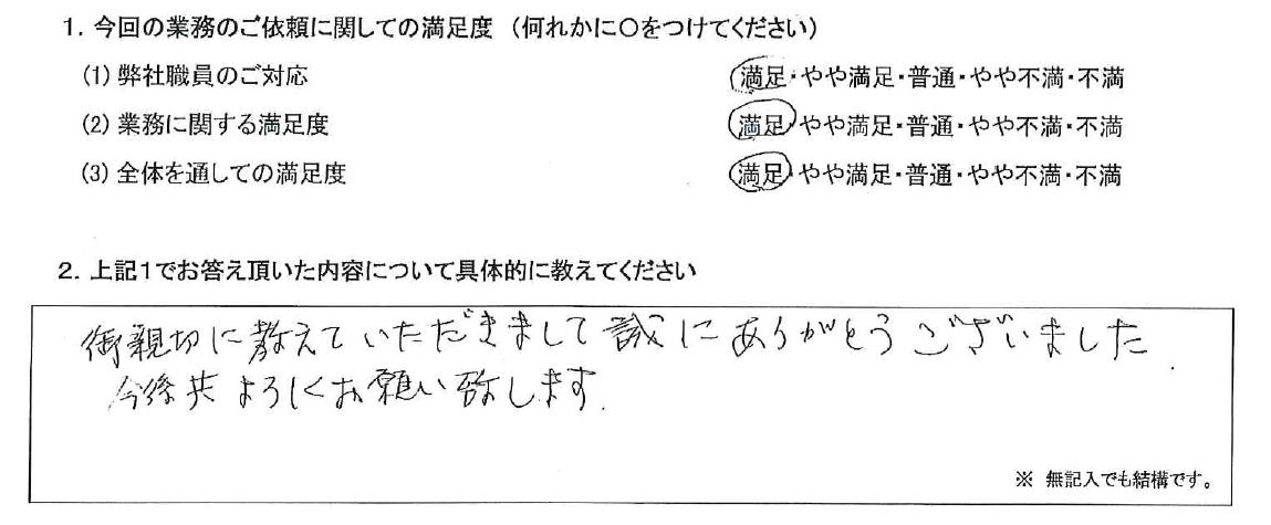 兵庫 70代・女性(No.526)