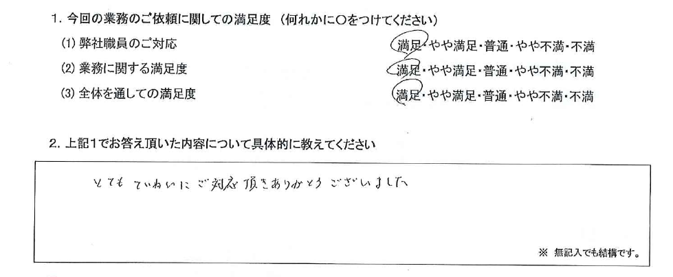 京都 50代・男性(No.585)