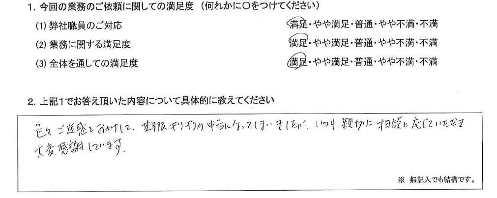 愛知 50代・女性(No.639)