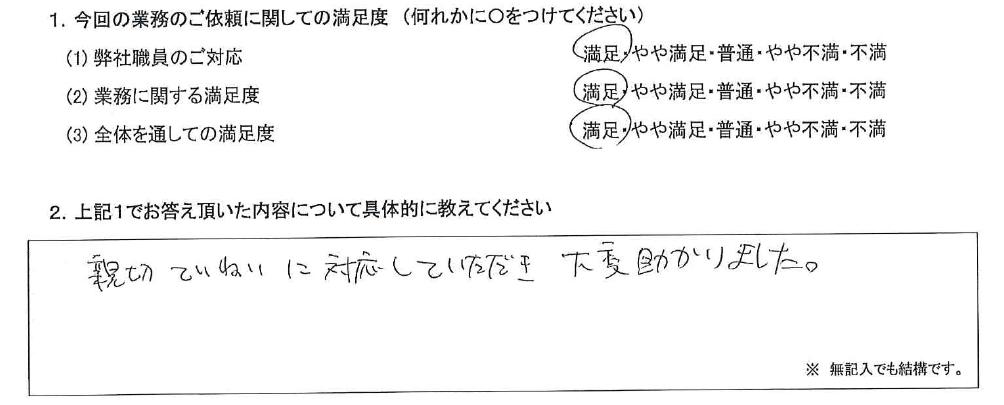 群馬 50代・男性(No.656)