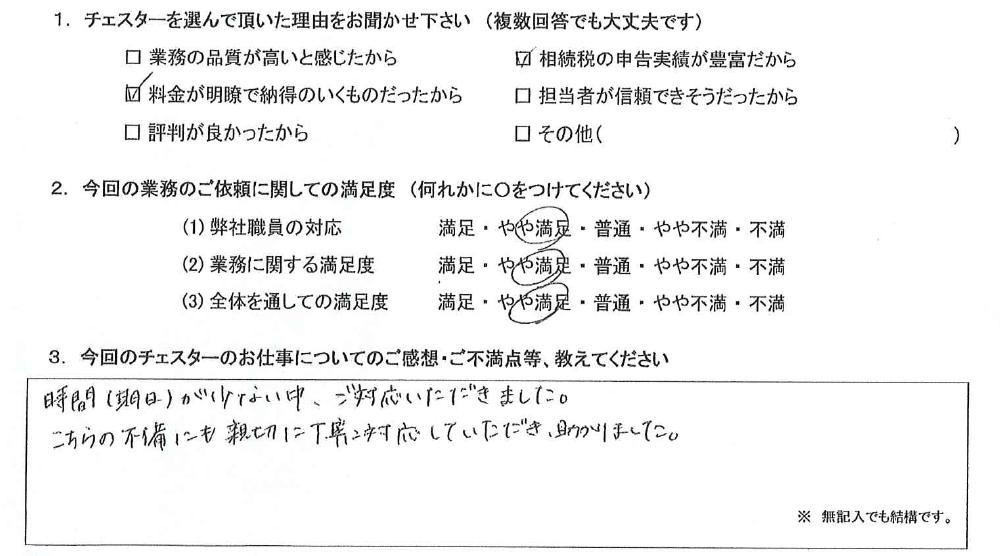 神奈川 40代・女性(No.696)