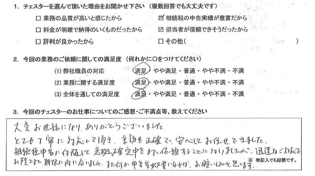 神奈川 60代・女性(No.730)
