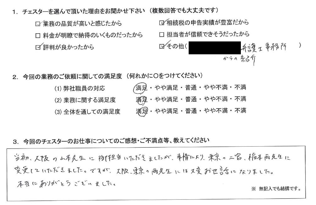 大阪 30代・男性(No.765)