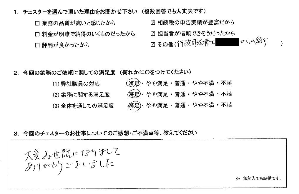 神奈川 60代・女性(No.784)