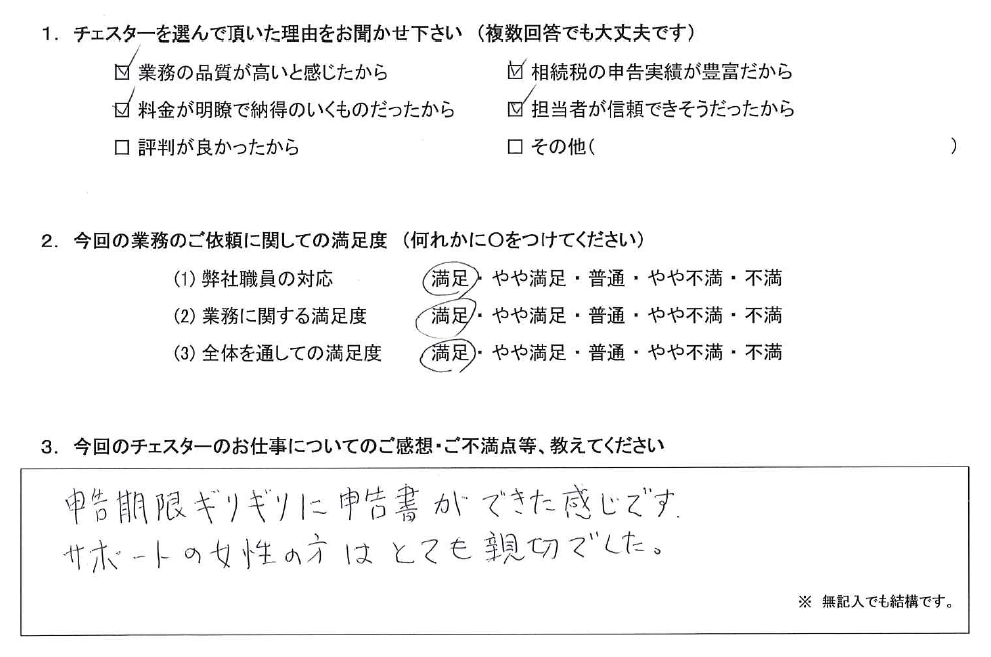 東京 60代・男性(No.847)