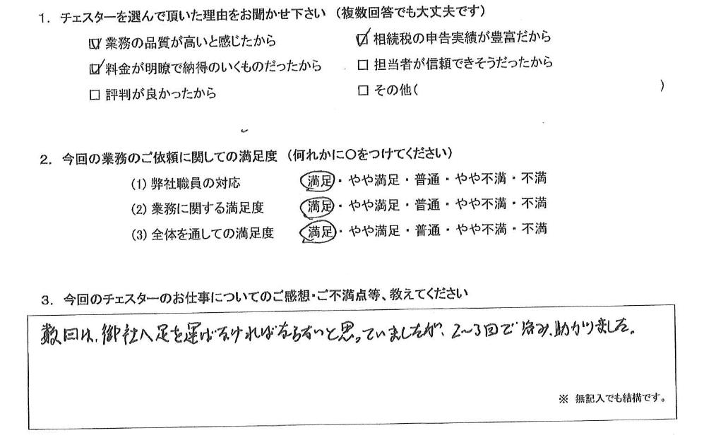 埼玉 60代・男性(No.867)