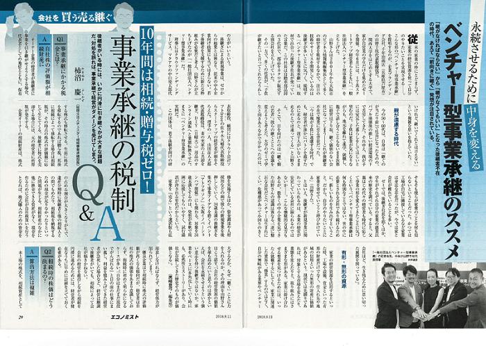【雑誌】週刊エコノミスト(2018年9月11日号)で紹介されました。