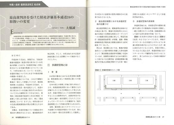【雑誌】税務弘報(2017年11月号)に掲載されました。