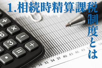 相続時精算課税制度を分かりやすく解説。どんな場合に有効な方法か
