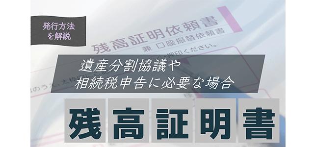 残高証明書が遺産分割協議や相続税申告に必要な場合。発行方法を解説