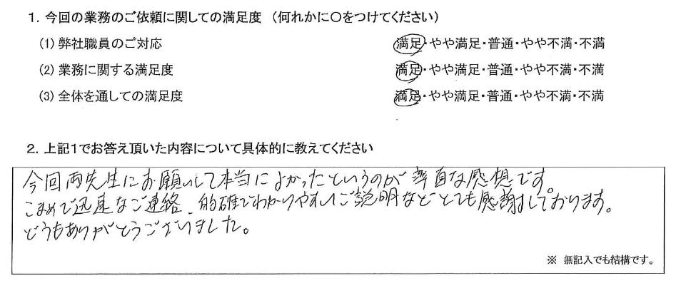 東京 50代・男性(No.456)