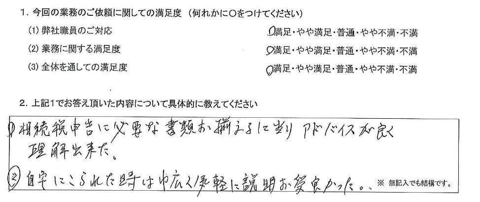 和歌山 70代・男性(No.440)