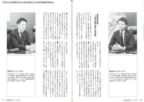【雑誌】月刊実務経営ニュース(2015年11月号)に掲載されました。