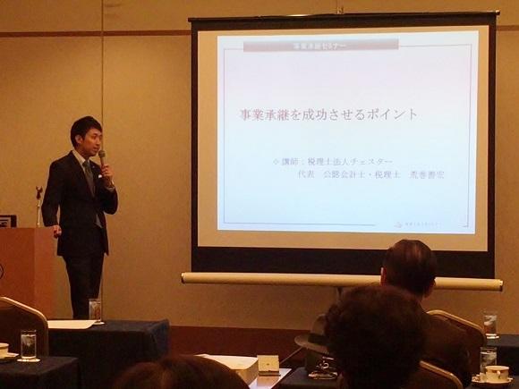 【セミナー】「事業承継成功のポイント」の講師をさせて頂きました。