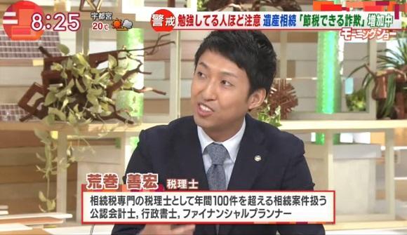 【TV】テレビ朝日「モーニングショー」(2015.11.5放送)に出演しました。