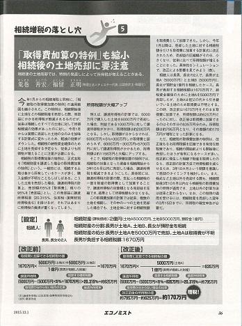 【雑誌】週刊エコノミスト(2015年12月1日号)に掲載されました。