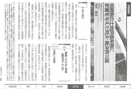 【雑誌】税理(2015年12月号)に掲載されました。