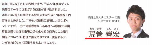 【雑誌】教職員の生涯設計(第90号)に掲載されました。