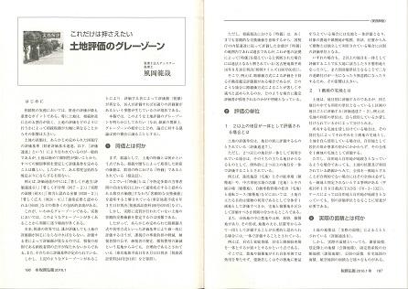 【雑誌】 税務弘報(2016年1月号)に掲載されました。