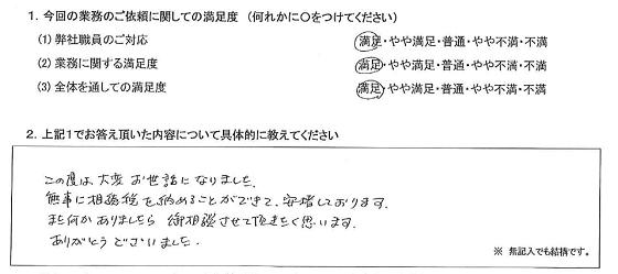 大阪 50代・女性(No.366)