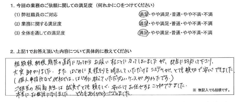 東京 40代・女性(No.441)