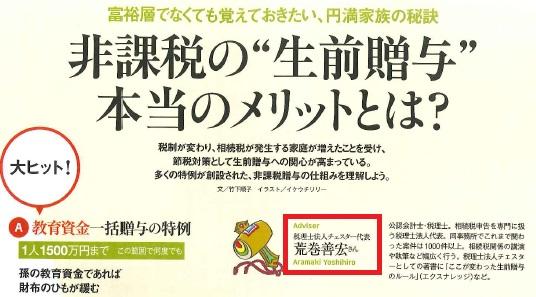 【雑誌】日経おとなのOFF(2016年3月号)に掲載されました