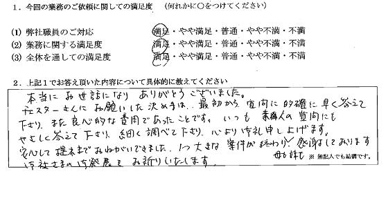 東京 60代・女性(No.193)