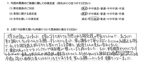 神奈川 50代・男性(No.302)