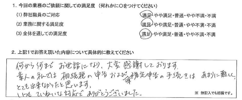 大阪 40代・女性(No.493)