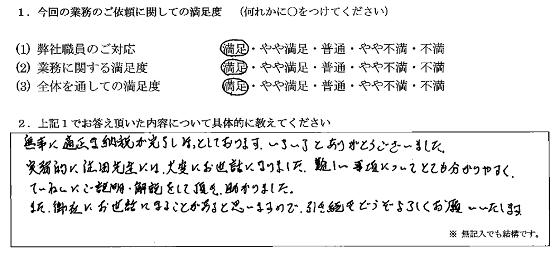 埼玉 50代・男性(No.195)