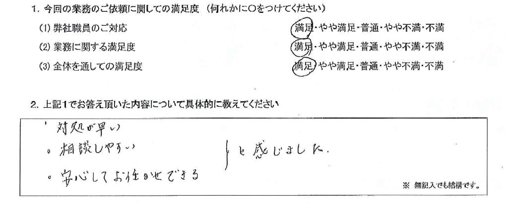 神奈川 70代・女性(No.560)