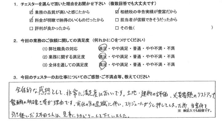 神奈川 30代・男性(No.724)