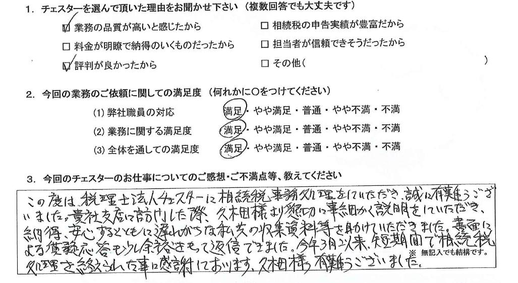 神奈川 60代・男性(No.742)