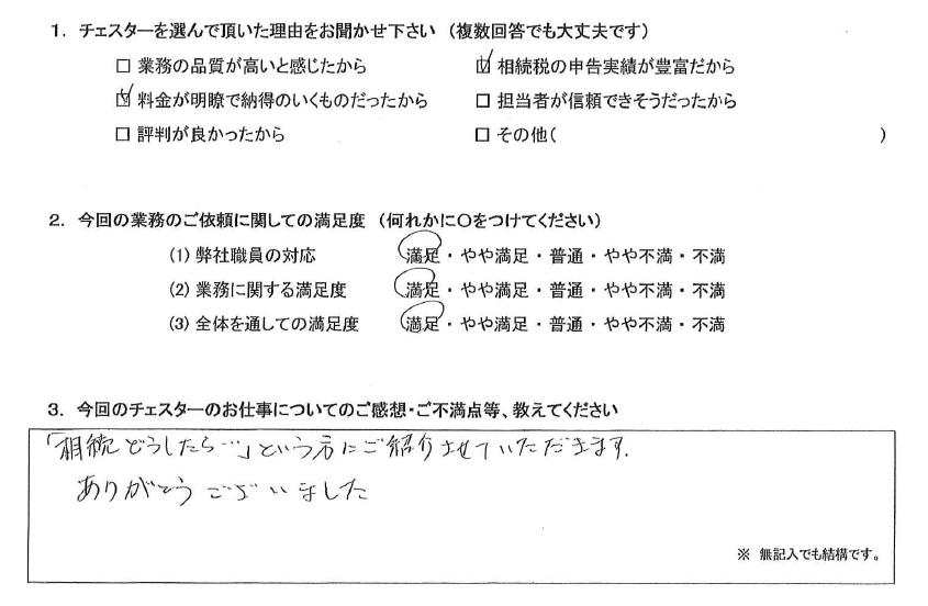 東京 60代・女性(No.817)
